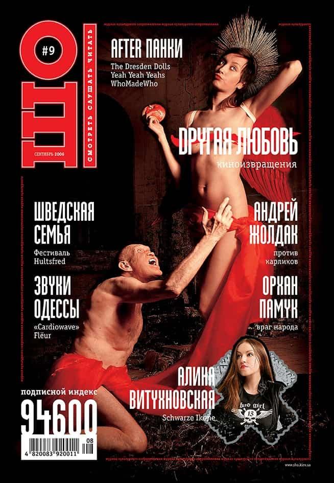 №9(11) 2006
