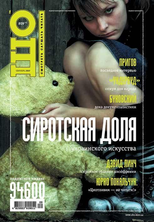 №9(23) 2007