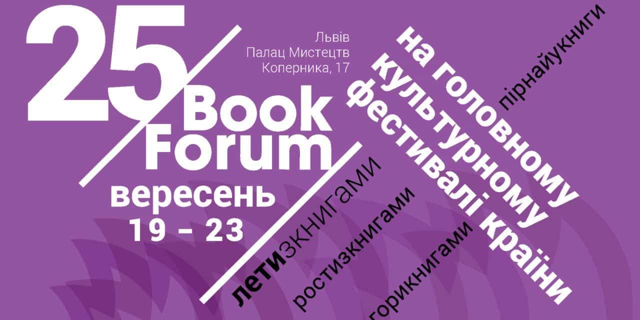 Журнал «ШО» наФорумі видавців уЛьвові