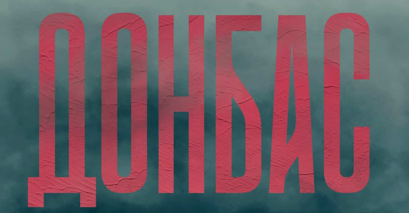 «Донбасс»  порожняк негонит