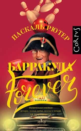 Паскаль Рютер <br><b>Барракуда Forever</b>