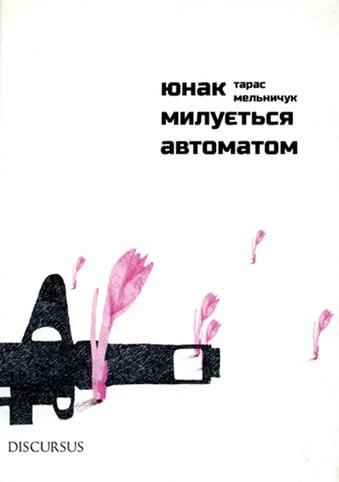 Тарас Мельничук <br><b>Юнак милується автоматом</b>