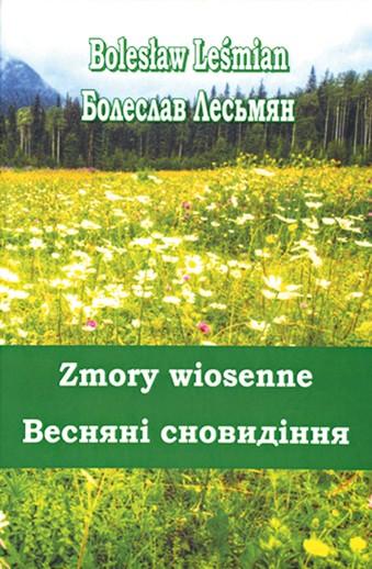 Болеслав Лесьмян <br><b>Весняні сновидіння: вибрані поезії</b>