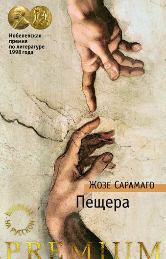 Жозе Сарамаго <br><b>Пещера</b>