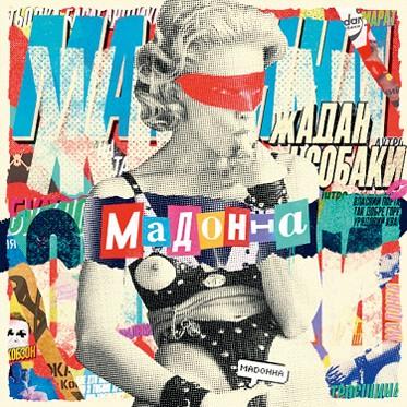 Жадан іСобаки <br><b>Мадонна</b>
