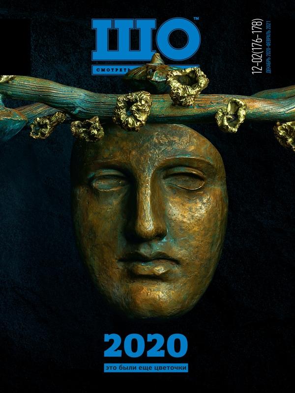 №12-2(176-178) 2020-2021