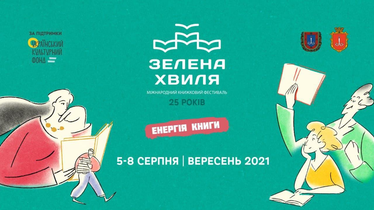 Книжковий фестиваль <br>«Зелена хвиля» 2021